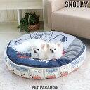 犬 ベッド おしゃれ スヌーピー 80'S クッション(90cm) | 送料無料 猫 ハウス介護 おしゃれ かわいい ふわふわ 通年 …