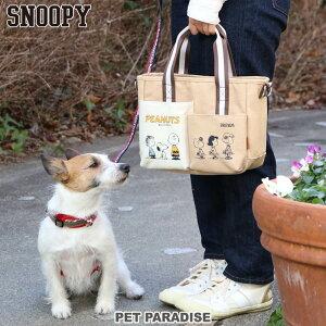 犬 散歩バッグ スヌーピー お散歩バッグ (26×20cm) フレンズ柄 | お出かけ お散歩グッズ キャラクター