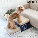 スヌーピー ゆとり 収納 ステップ | ソファ ベッド 昇り降り ヘルニア予防 ケガ防止 介護用品 犬用 ペット キャラクター