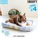犬 ベッド ひんやり 春夏 接触冷感 スヌーピー 四角カドラーベッド(100×70cm) サマーホリデー柄 | 【7月限定送料無料…