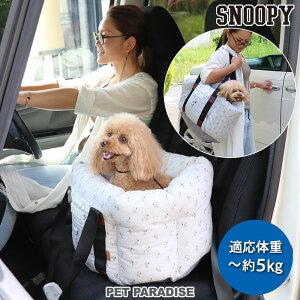 【クーポン利用で500円OFF】犬 ドライブ ボックス スヌーピー ドライブ キャリーバッグ 【小型犬】 筒型 深型   【マラソン限定送料無料】 犬 ドライブ ボックス ドライブシート ドライブベッ