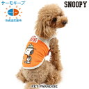 犬 服 春 スヌーピー ビーグル スカウト柄 サーモキープ タンクトップ 【小型犬】 | ドッグウエア ドッグウェア いぬ …