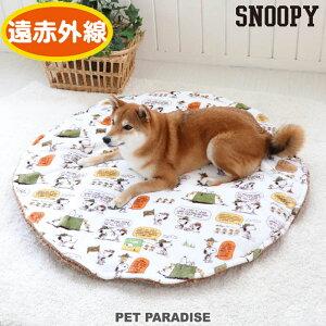 犬 マット 遠赤外線 スヌーピー マット 丸型 (105cm) ビーグル スカウト柄 | ネット限定 暖かい あったか 保温 防寒 防寒対策 もこもこ ふわふわ 介護 おしゃれ かわいい キャラクター