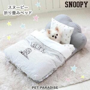 スヌーピー デイリーライフ ベッド (55×65cm) | 折畳み 布団 ふとん 犬 猫 ベッド マット 小型犬 介護 おしゃれ かわいい ふわふわ あごのせ ネット限定 キャラクター