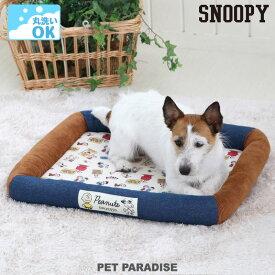 ペット ベッド 犬 ウォッシャブル 洗える スヌーピー カドラーベッド (57×45cm)   【8月限定送料無料】 犬 猫 ペットベット ハウス 小型犬 介護夏クッション