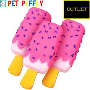 【訳あり品・B級】アイスキャンディ 犬用 おもちゃ 音が鳴る む オモチャ 笛 ペットグッズ ペット用品 ペットピッフリー