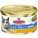 サイエンスダイエット シニア 高齢猫用 チキン 82g