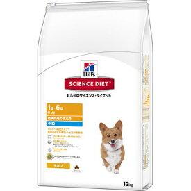【お取り寄せ品】日本ヒルズ サイエンスダイエット ライト 小粒 肥満傾向の成犬用 12kg