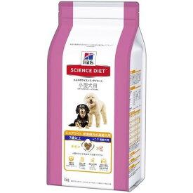 ヒルズ サイエンスダイエット 小型犬用 シニアライト(7歳以上肥満傾向の高齢犬用) 1.5kg