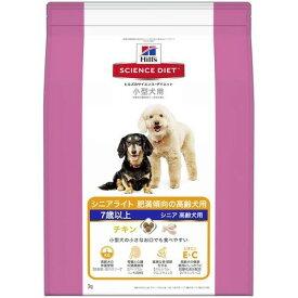 ヒルズ サイエンスダイエット 小型犬用 シニアライト(7歳以上肥満傾向の高齢犬用) 3kg