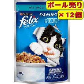 【ボール売り】ネスレフィリックス やわらかグリル 成猫用 ゼリー仕立て ツナ 70g×12個