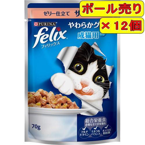 【ボール売り】ネスレフィリックス やわらかグリル 成猫用 ゼリー仕立て サーモン 70g×12個