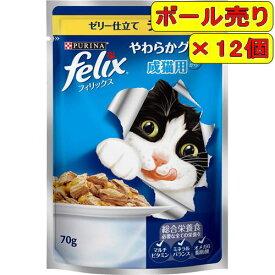 【ボール売り】ネスレフィリックス やわらかグリル 成猫用 ゼリー仕立て チキン 70g×12個