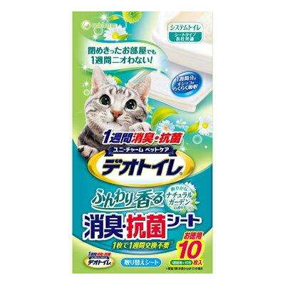 ユニチャームデオトイレ 取りかえ専用 ふんわり香る消臭・抗菌シート ナチュラルガーデン 10枚入