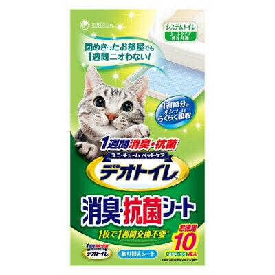 ユニチャームデオトイレ 取りかえ専用 消臭・抗菌シート 10枚入