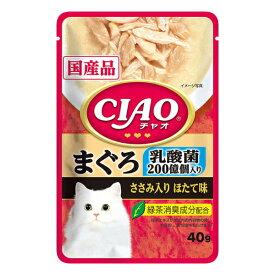 【お買得】いなば チャオパウチ 乳酸菌入り まぐろ ささみ入りほたて味 40g
