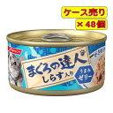【ケース売り】日清ペット まぐろの達人缶 しらす入り うまみゼリー 80g×48個