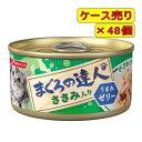 【ケース売り】日清ペット まぐろの達人缶 ささみ入り うまみゼリー 80g×48個