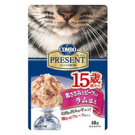 コンボ プレゼント キャット レトルト 15歳頃から 鶏ささみとビーフ入り ラム添え 40g