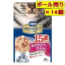 【ボール売り】コンボ プレゼント キャット レトルト 15歳頃から 鶏ささみとビーフ入り ラム添え 40g×14個
