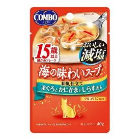 コンボキャット 海の味わいスープ おいしい減塩 15歳以上 まぐろとかにかまとしらす添え 40g