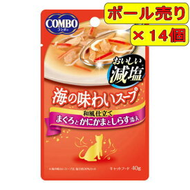 【ボール売り】コンボキャット 海の味わいスープ おいしい減塩 まぐろとかにかまとしらす添え 40g×14個