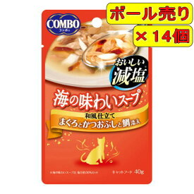 【ボール売り】コンボキャット 海の味わいスープ おいしい減塩 まぐろとかつおぶしと鯛添え 40g×14個