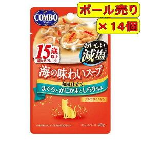 【ボール売り】コンボキャット 海の味わいスープ おいしい減塩 15歳以上 まぐろとかにかまとしらす添え 40g×14個