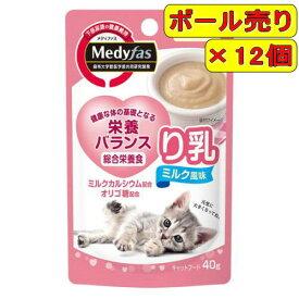 【ボール売り】ペットライン メディファス ウェット り乳 ミルク風味 40g×12個