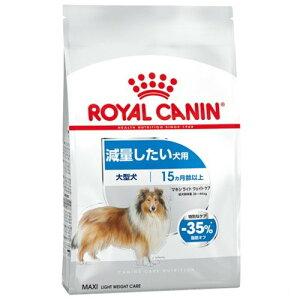 【お取り寄せ品】ロイヤルカナンCCN マキシ ライト ウェイト ケア 10kg