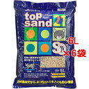 【送料無料】サンメイト トップサンド21SQ スクエア 6L×6袋