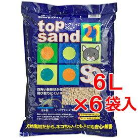【同梱不可】サンメイト トップサンド21SQ スクエア 6L×6袋