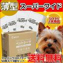 ペットシーツ スーパーワイド 200枚入(50枚×4個)薄型【犬 猫 トイレシート スーパーワイド Wワイド ダブルワイド …