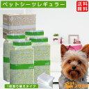 【3日間限定価格】ペットシーツ(レギュラー800枚/ワイド400枚)薄型 | ペットシーツ ペットシート ペット 犬 犬用 猫…