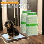 ペットシーツトイレトレイセットレギュラートイレシートペットシーツトイレ用品おしゃれ小型犬シンプルドッグ犬用ペット丸洗い送料無料