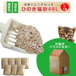 【クーポン】猫砂流せるひのき消臭ひのき猫砂7L×7袋