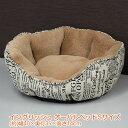 ペット ベッド 用 ペット用品 洗える イングリッシュ オーバルベッドSサイズ【犬 猫 ベッド 犬用品・猫用品/クッショ…
