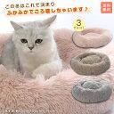 【送料無料】【ポイント10倍】猫 ベッド ペットベッド クッション Lサイズ ( 直径:約60cm×高さ:14cm ) マット ペットソファ ラウンド型 もふもふ 丸型 ドーナツふわふわ もこもこ ぐ