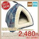 ペット ベッド ペット用品 テントハウス ブラウン/チェックブルー 【犬 猫 ペットベッド ドーム型 もぐる あったか …