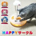 【クーポン】ハッピーサークル猫じゃらし猫猫用おもちゃ