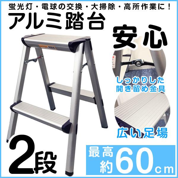 【クーポン】アルミ 踏み台2段 脚立 折りたたみ ステップ台 はしご 4520146213752
