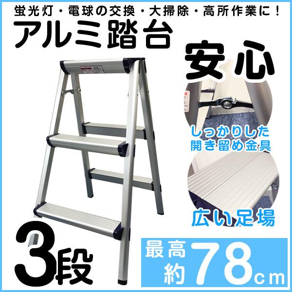 【クーポン】アルミ 踏み台3段 脚立 折りたたみ ステップ台 はしご 軽量 4520146213738 KF-DA03