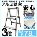 【クーポン】アルミ 踏み台3段 脚立 折りたたみ ステップ台 はしご 4520146213738 KF-DA03