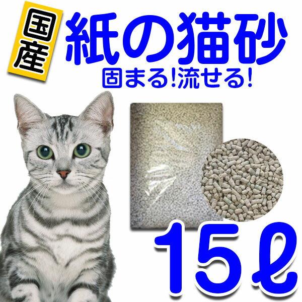 猫砂 紙 流せる 消臭 紙の猫砂 15L 4562461710493