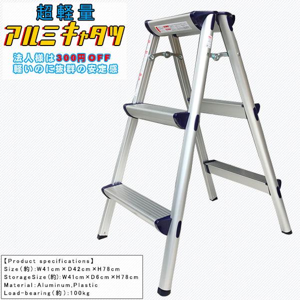 【法人様は300円OFF】アルミ 踏み台3段 脚立 折りたたみ ステップ台 はしご 軽量 約2.3kg 4520146213738 KF-DA03