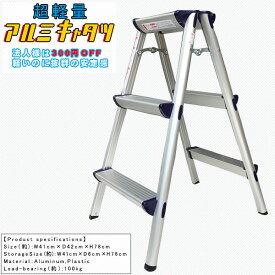 アルミ 踏み台3段 脚立 折りたたみ ステップ台 はしご 軽量 約2.3kg 4520146213738 KF-DA03 アルミ 軽量 運動会 【法人様は300円OFF】