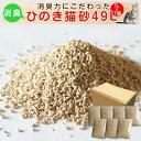 猫砂 流せる ひのき 消臭 ひのき猫砂 7L×7袋 【猫 ネコ ねこ 砂 トイレ 檜 ひの木 ひのき ヒノキ トイレ用品 ねこす…