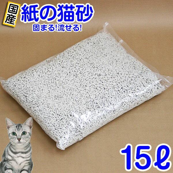 紙の猫砂 15L×3袋 送料無料 (紙 猫砂 トイレに流せる 猫用品 流せる 燃やせる 固まる おすすめ)4562461710493