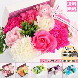 ソープフラワープレミアムアレンジボックス Sサイズ シャボンフラワー ギフト 母の日 新生活 お花 花束 プレゼント 記念日 敬老の日 父の日