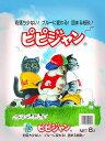 猫砂 ピピジャン 8L*5袋 1ケース【ペパーレット 紙の猫砂 猫砂 紙 固まる 燃やせる】4977696004017